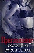 Читайте книгу Подчинение (ЛП), Слоан Рокси #onlineknigi #книги #climax #stories