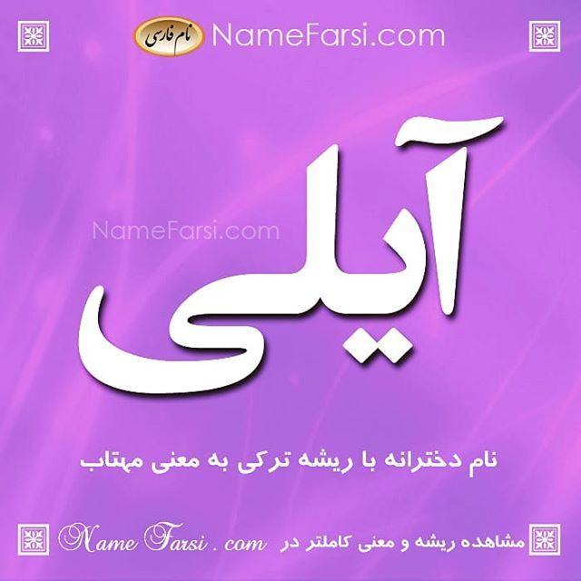 معنی اسم آیلی اسم دختر ترکی با آ برای آيلي بفرستید Aylin از یک تا ده به اسم آیلی امتیاز دهید لیست کامل اسم دختر ترکی Name Names Farsi Entertaining
