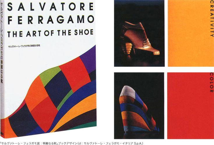 「サルヴァトーレ・フェラガモ展:華麗なる靴」ブックデザイン