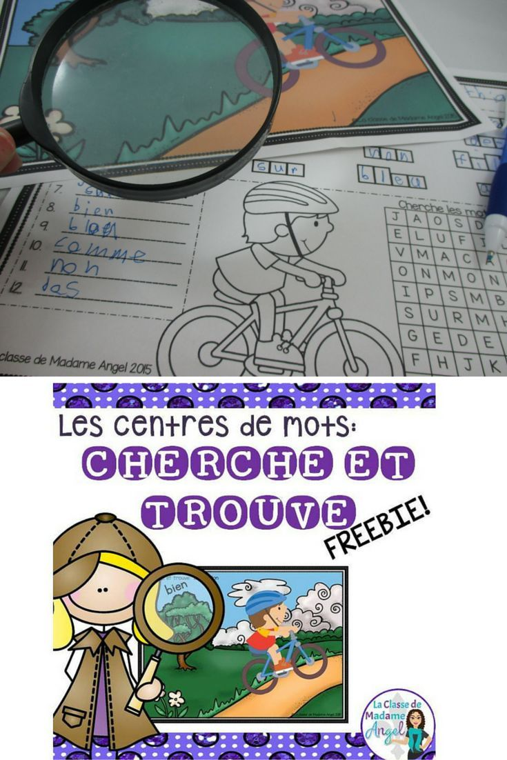 FREE!  Cherche et trouve les mots fréquents!  Great Word Work center in French!  Students need to find the words hidden in the picture and complete the activities!