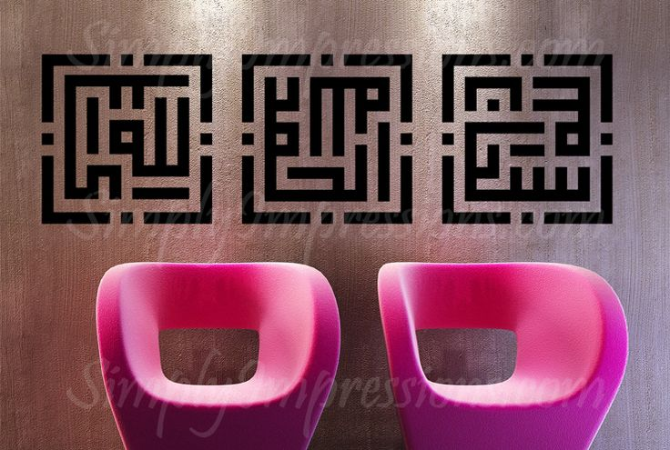 SubhanAllah Alhamdulillah AllahuAkbar -- Simply Impressions (http://www.simplyimpressions.com) ---- Wall Decorations  ---- Wall Decals $20