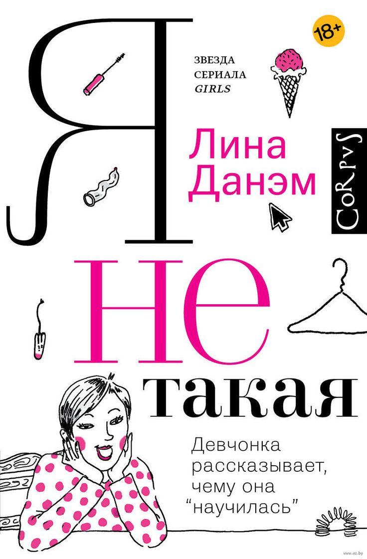 «Я не такая» Лина Данэм - купить книгу «Я не такая» в Минске — Издательство АСТ на OZ.by