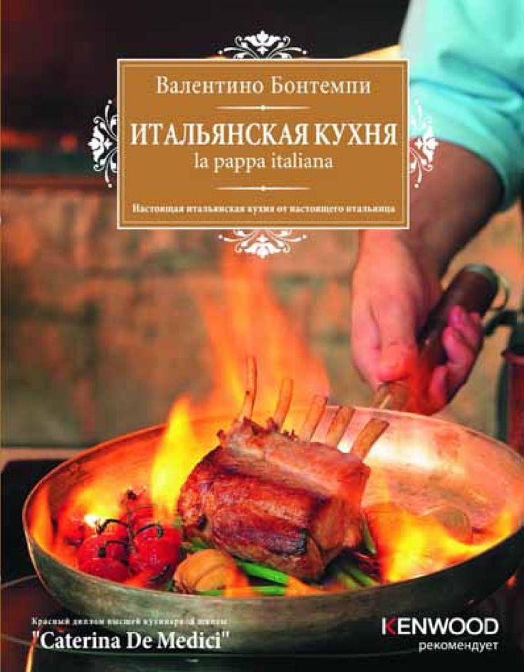 Итальянская кухня. La pappa italiana  Итальянская кухня от Валентино Бонтемпи – это настоящие итальянские рецепты, захватывающие мастер-классы от всемирно-известного шеф-повара, разработанные специально с учетом того, что их могут готовить даже начинающие кулинары. Все рецепты неоднократно протестированы, все продукты можно найти в России. Эта книга – увлекательное путешествие в секреты вкусной и здоровой пищи с колоритом солнечной и радушной Италии!