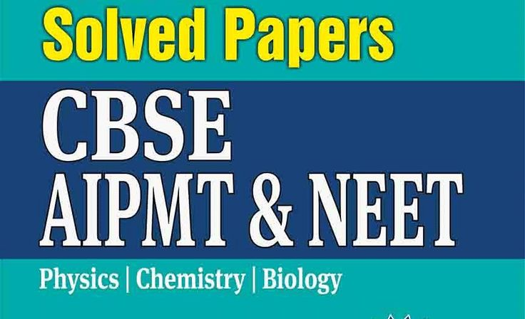 8 best neet 2018 application form images on pinterest here you will get working neet solved question paper download link download aipmt neet solved fandeluxe Choice Image