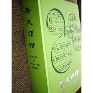 English - Chinese Bilingual Hymnal - Hymns of Universal Praise / New Revised Edition, Full Music Version / Huge Hymnal