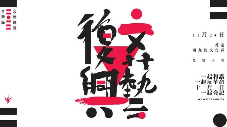 「文藝復興基金會」 以香港為基地資助青年創意