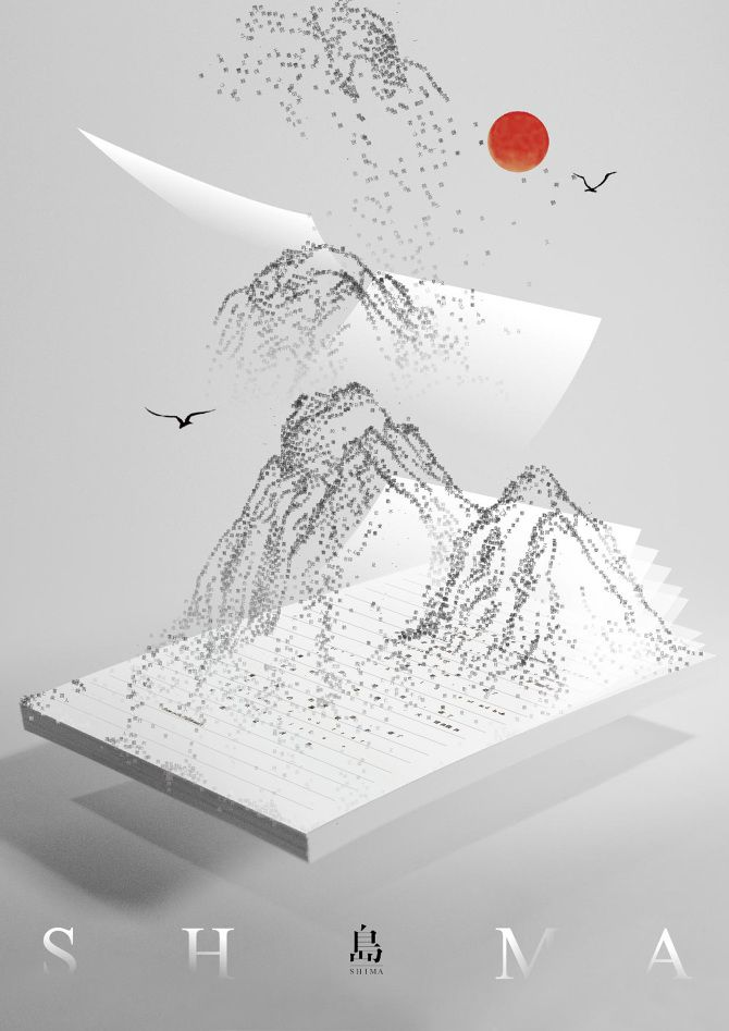 Design by Wu, Mu-Chang. Printed in Tainan.2013
