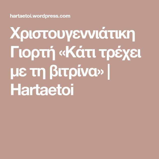 Χριστουγεννιάτικη Γιορτή «Κάτι τρέχει με τη βιτρίνα» | Hartaetoi