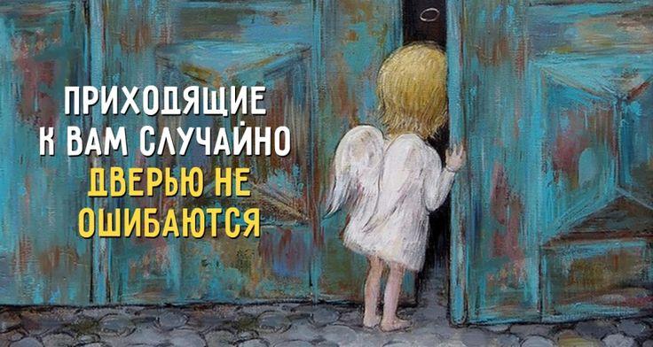 Приходящие к вам случайно дверью не ошибаются