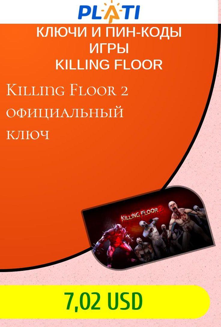 Killing Floor 2 официальный ключ Ключи и пин-коды Игры Killing Floor