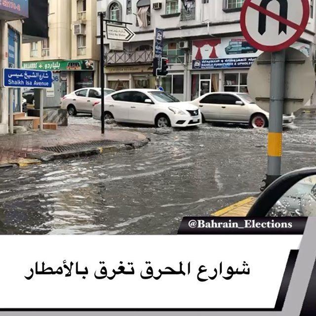 شوارع المحرق تغرق بالأمطار Bahrain Election Car