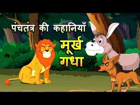 मूर्ख गधा   Moorkh Gadha   Panchatantra Stories in Hindi   Kids Moral Story   English Subtitles - YouTube