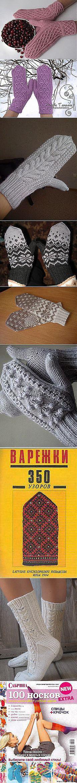 Носки, перчатки, варежки спицами | Фотографии и советы на Постиле