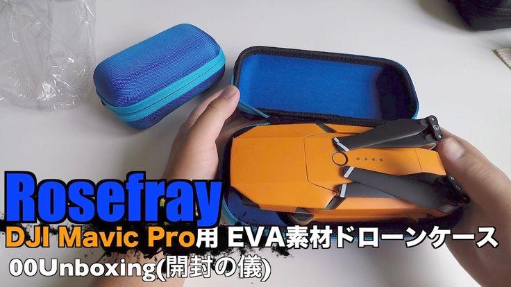 Rosefray DJI Mavic Pro用 EVA素材ドローンケース 00Unboxing(開封の儀)