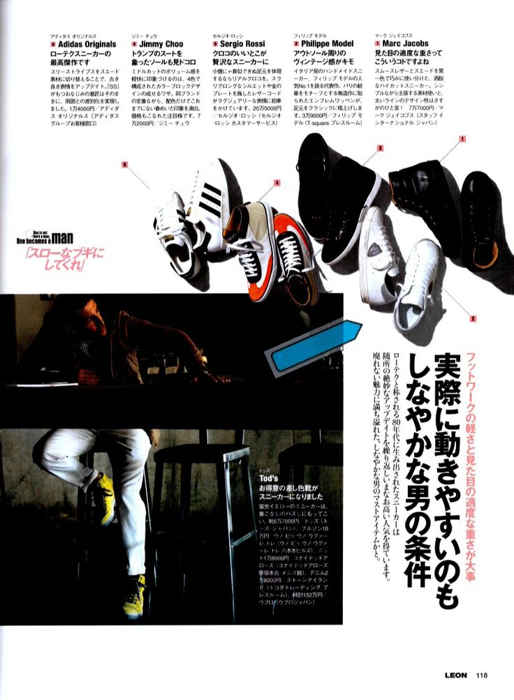 Leon Fashion Magazine - May 14 issue #philippemodel #leon #fashionmagazine #sneakers