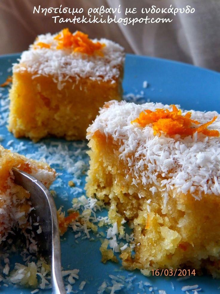 Νηστήσιμο ραβανί με ινδοκάρυδο και πορτοκάλι