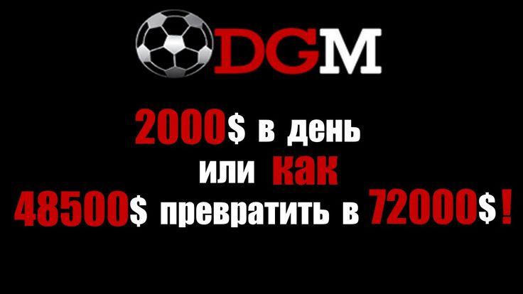 DGM - 2000$ в день или как 48500$ превратить в 72000$!