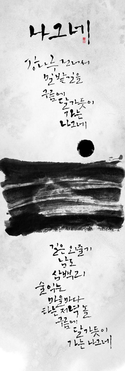 Korean calligraphy 나그네 - 박목월