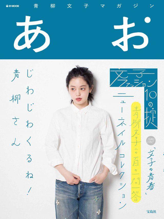 「青柳文子マガジン あお」表紙