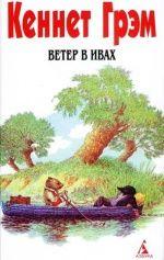 «Ветер в ивах» Кеннет Грэм  Замечательная детская книга, которая напомнит уже совсем взрослым людям о том, как важно видеть и ценить простые радости жизни. Эта сказка наполнена приключениями, волшебством и духом товарищества.   Источник: https://www.adme.ru/svoboda-kultura/30-knig-kotorye-nuzhno-prochest-do-30-let-920710/ © AdMe.ru