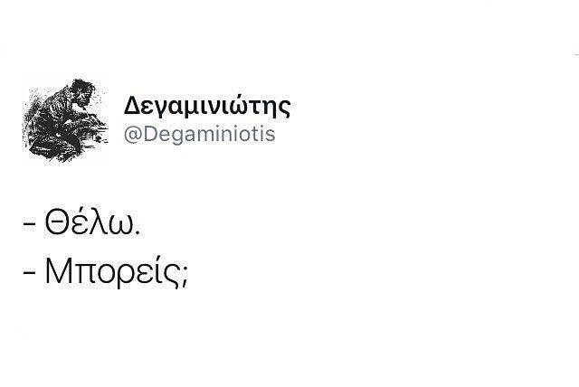 Δείτε αυτή τη φωτογραφία στο Instagram από @degaminiotis • Αρέσει σε 10.5 χιλ.