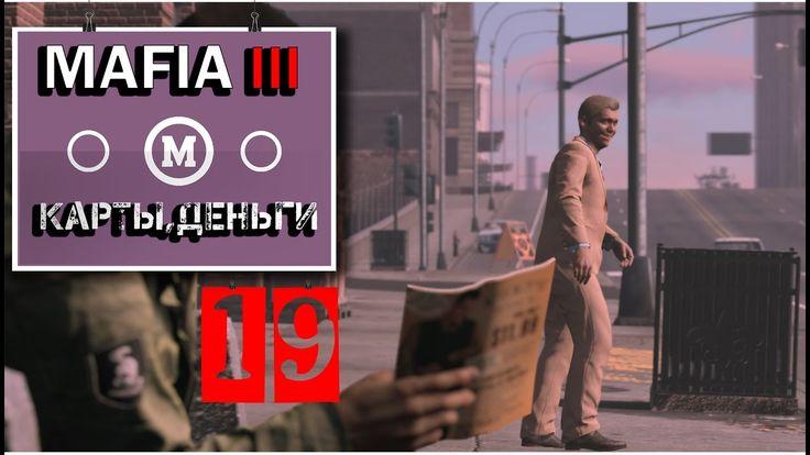 MAFIA 3 GAMEPLAY #19: «АЗАРТНЫЕ ИГРЫ» - MOLLAND #GAMES™  (60 FPS)