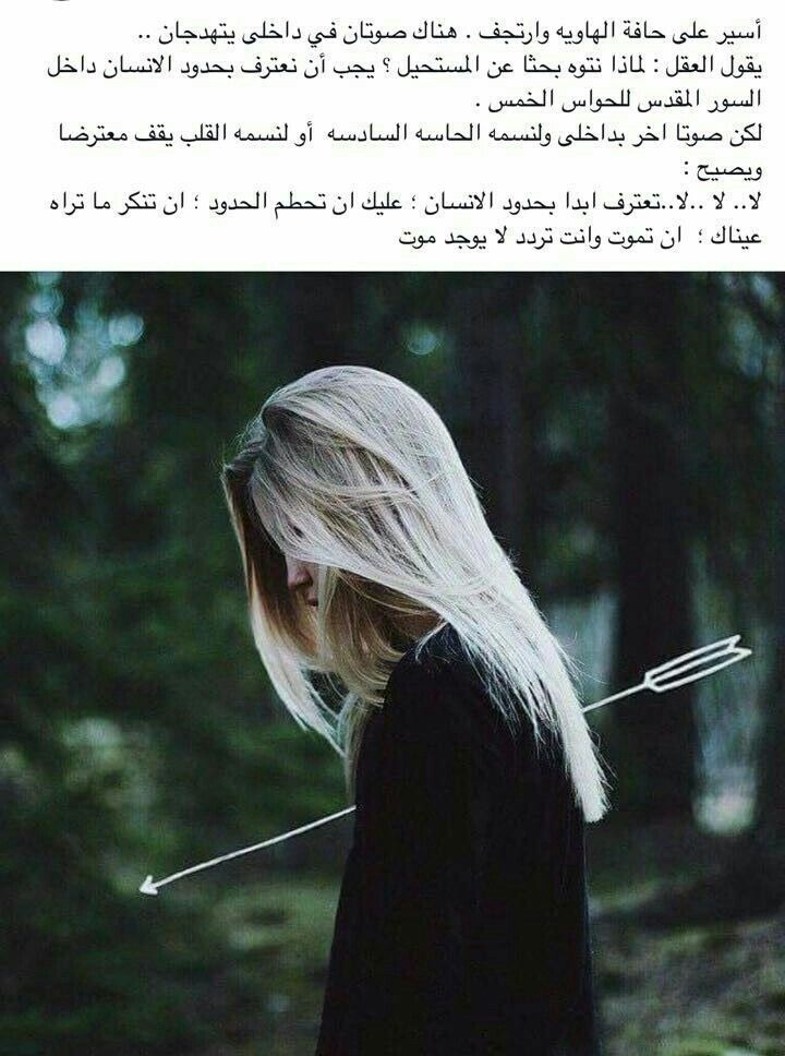 كرامتي فوق كل شيىء Touching Words Arabic Quotes Qoutes