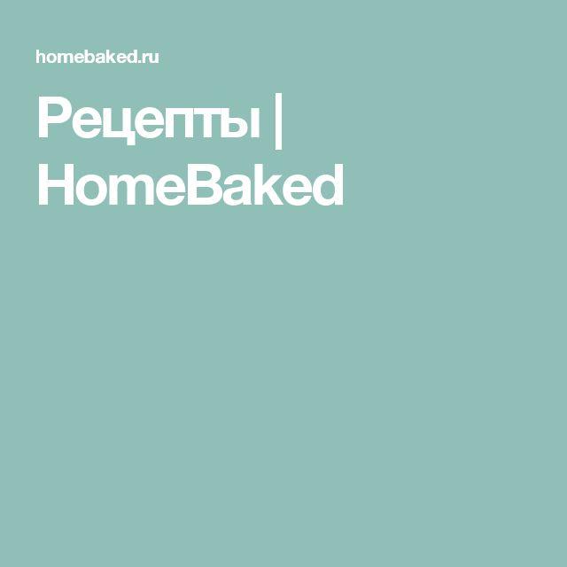 Рецепты | HomeBaked