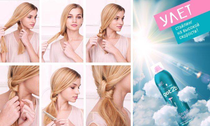 Быстро – не значит плохо, а в этом случае –совсем наоборот! Лови отличный мастер-класс по экспресс-укладке ;)  #got2b #hairspray #sky
