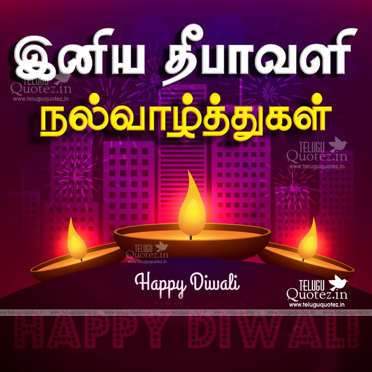 Diwali essay french
