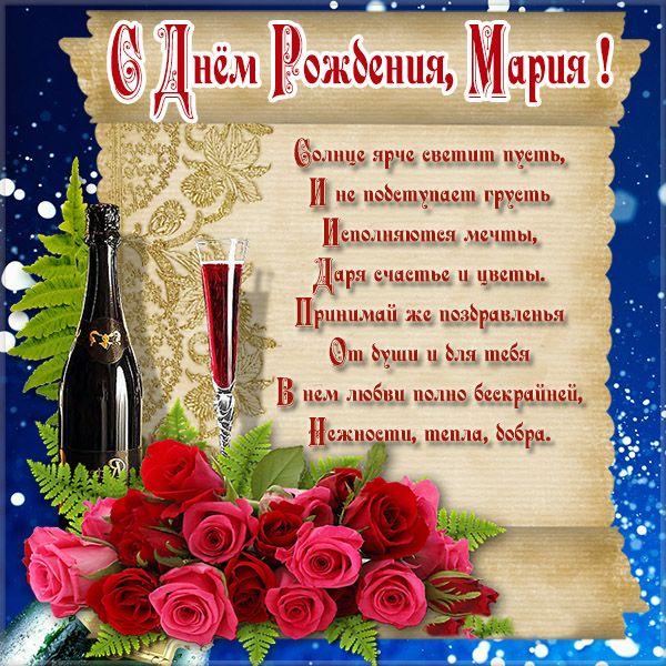 masha-s-dnem-rozhdeniya-otkritka-s-pozdravleniem foto 7