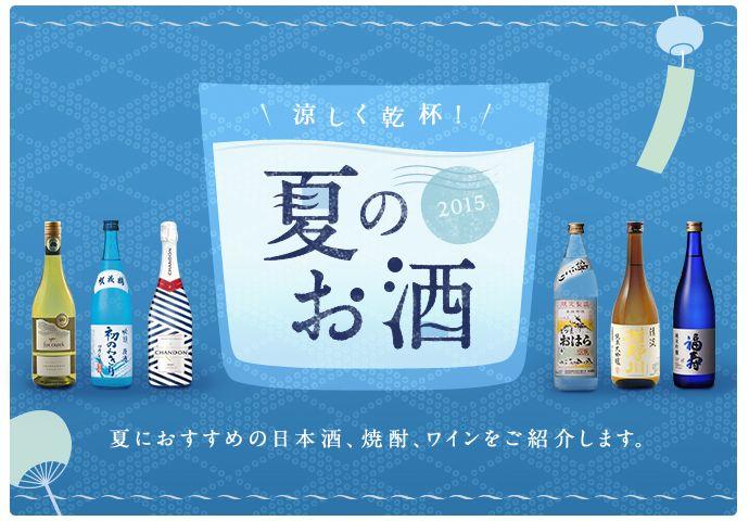 夏のお酒 夏におすすめの日本酒、焼酎、ワインをご紹介します。