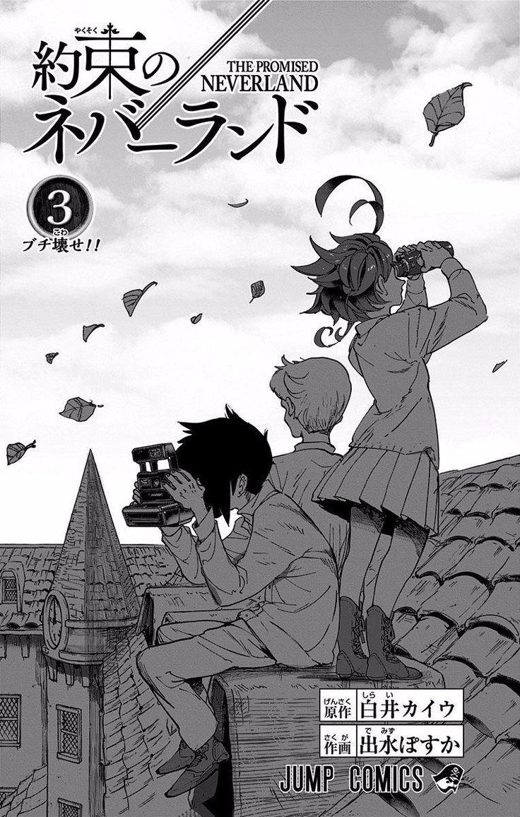 Destroy ブチ壚せ buchi kowase is the third volume of