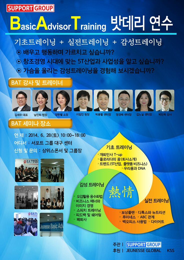 BAT 연수 (Basic Advisor Training) 2014.6.28(토) 10-18시 서포트 그룹 대구센터 #jeunesse, #supportgroup, #bat