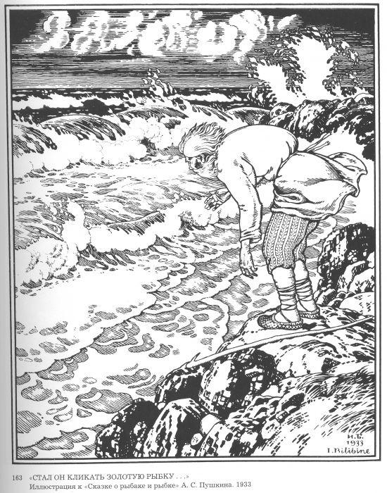 Билибин Иван Яковлевич. Иллюстрация к Сказке о рыбаке и рыбке А.С.Пушкина 3