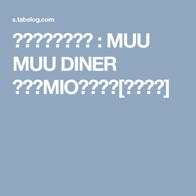 メニュー(料理) : MUU MUU DINER 天王寺MIOプラザ店[食べログ]