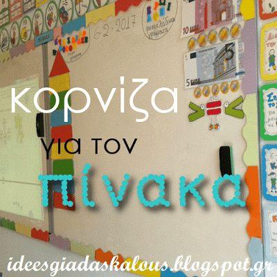 Ιδέες για δασκάλους:Πολύχρωμη κορνίζα για τον πίνακα της τάξης!