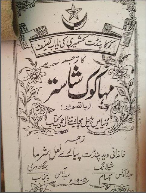 Koka Shastra Kashmiri Book In Urdu (Black Magic Book)