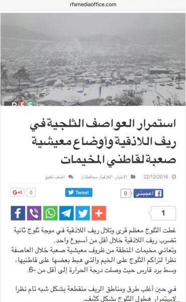 Alhamdulillah Amanah Rakyat Indonesia Tembus Juga Lazakia  LAZAKIA Rabu (Sahabat Suriah | Sahabat Al-Aqsha): Enam hari yang lalu sebuah kantor berita Arab beritakan kondisi yang sangat memprihatinkan yang dihadapi keluarga-keluarga Suriah kita yang mengungsi di sebuah kamp di Lazakia Suriah Utara.  Propinsi yang menghadap pantai Laut Tengah ini adalah kampung kelahiran Basyar Assad. Namun kaum Musliminnya tertindas dan terpaksa mengungsi dari rumah-rumahnya. Usai badai musim dingin ratusan…