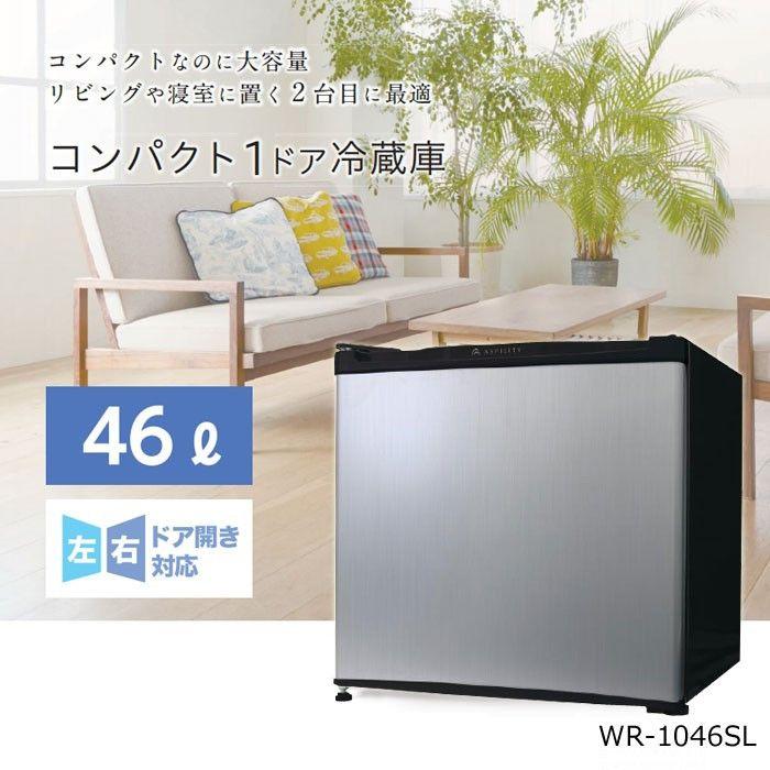 冷蔵庫 S-cubism 46L 1ドア WR-1046SL シルバー コンパクト 小型 ミニ冷蔵庫 一人暮らし リコメン堂ホームライフ館 - Yahoo!ショッピング - Tポイントが貯まる!使える!ネット通販