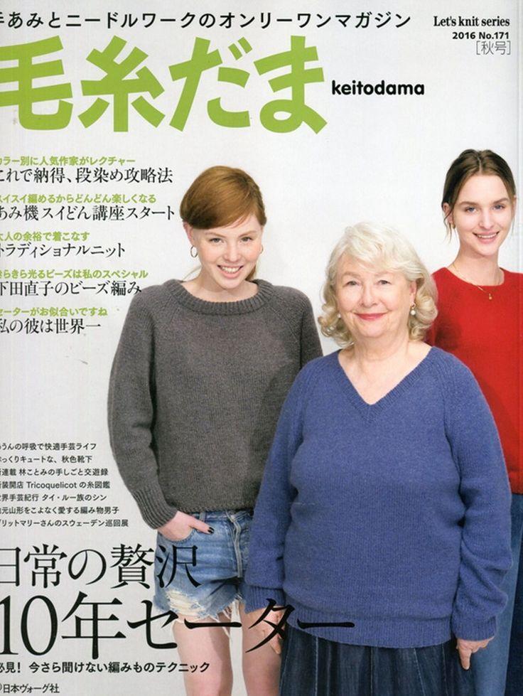 Keito Dama №171 2016 - 轻描淡写 - 轻描淡写