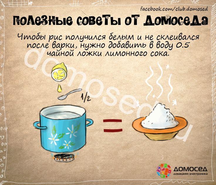 Белый рассыпчатый рис Чтобы рис получился белым и не склеивался после варки, нужно добавить в воду 0,5 чайной ложки лимонного сока.