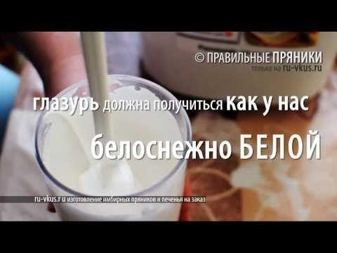 Глазурь для печенья секретный домашний рецепт - YouTube