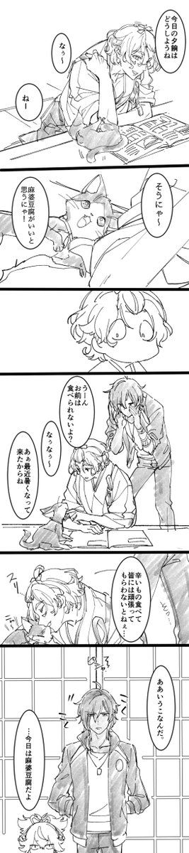 とうろぐ-刀剣乱舞漫画ログ - 猫とメニュー。
