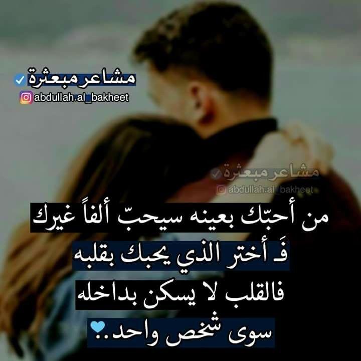 هيما سلطاني Love Words Words Quotes Arabic Love Quotes