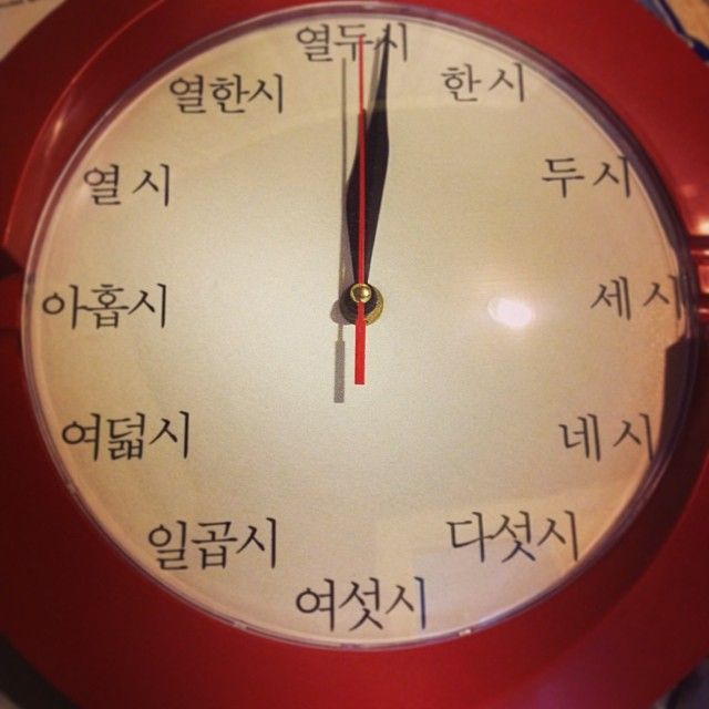 kimitagirl:  This has to works, I hope. #clock #korean #numbers  This would look nice in our apartment.
