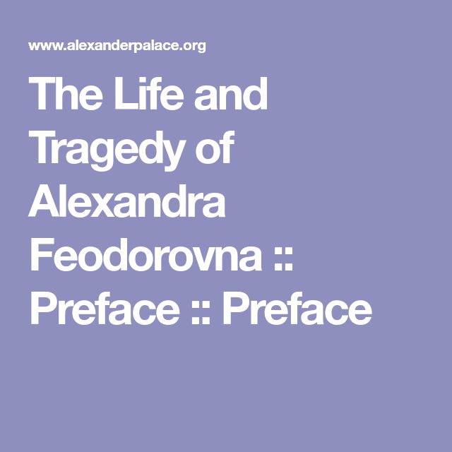 The Life and Tragedy of Alexandra Feodorovna :: Preface :: Preface