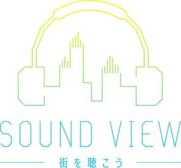 SOUND VIEW 街を聴こう