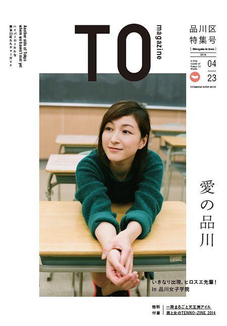 『TOmagazine 品川区特集』表紙