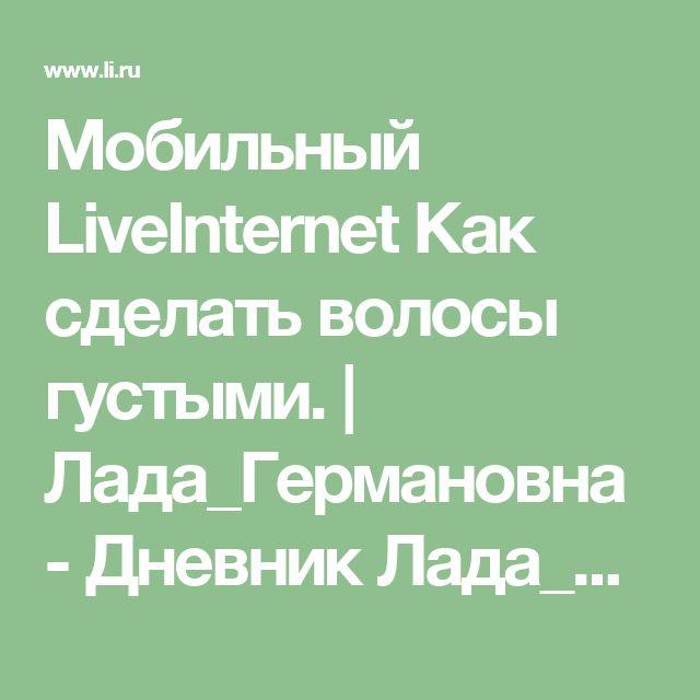 Мобильный LiveInternet Как сделать волосы густыми. | Лада_Германовна - Дневник Лада_Германовна |